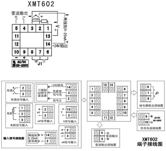 xmt602接线端子图